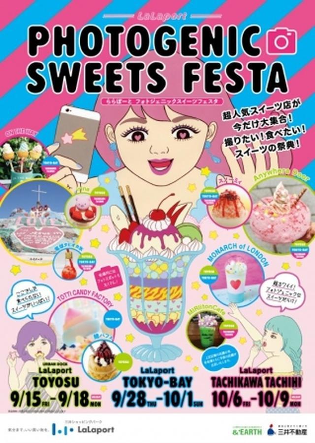 画像: フォトジェニックスイーツの祭典『PHOTOGENIC SWEETS FESTA』開催!