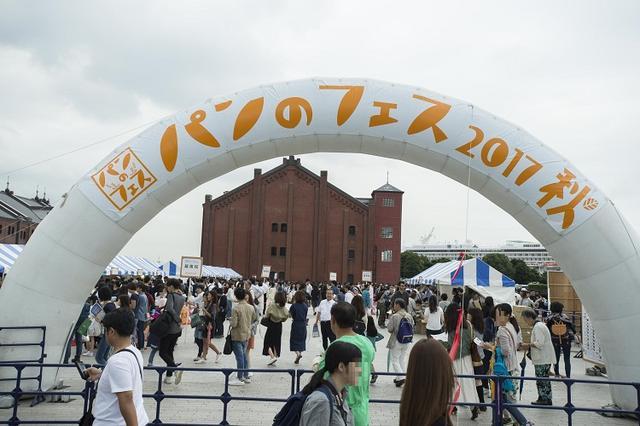 画像: 『パンのフェス2017秋 in 横浜赤レンガ』本日まで!