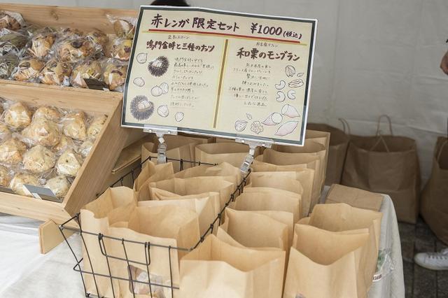 画像: 『パンのフェス2017 秋 in 横浜赤レンガ』Guruatsu(c)パンのフェス
