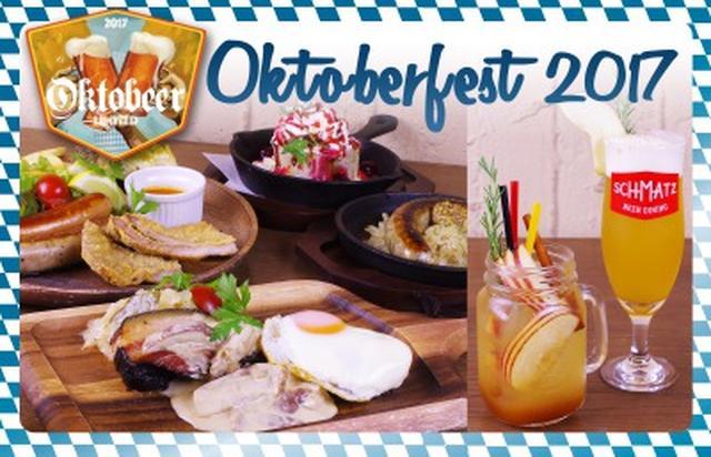 画像4: 『SCHMATZ OKTOBERFEST2017』が期間限定で開催へ!