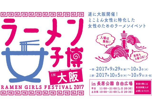 画像: ラーメン女子博 in 大阪 -Ramen girls Festival-