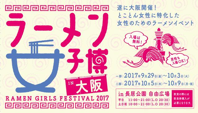 画像1: 「ラーメン女子博 in大阪」出品ラーメン一挙公開!