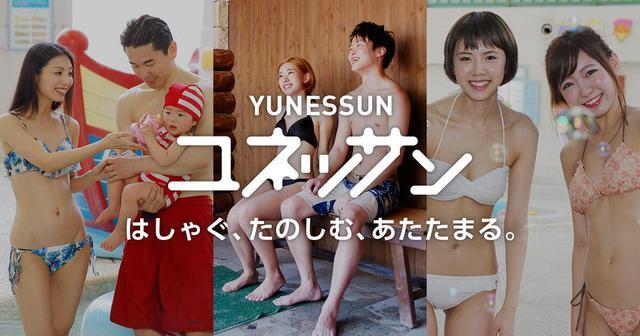 画像: 箱根の温泉なら箱根小涌園ユネッサン