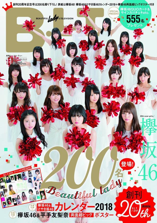 画像2: 欅坂46など旬のビューティフル・レディ200名を完全撮り下ろし!