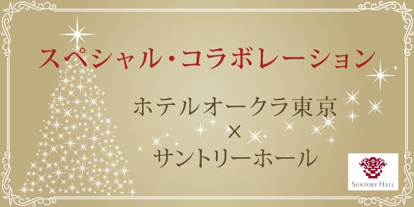 画像: 概要|イベント|コンサート・展覧会・イベントならホテルオークラ東京