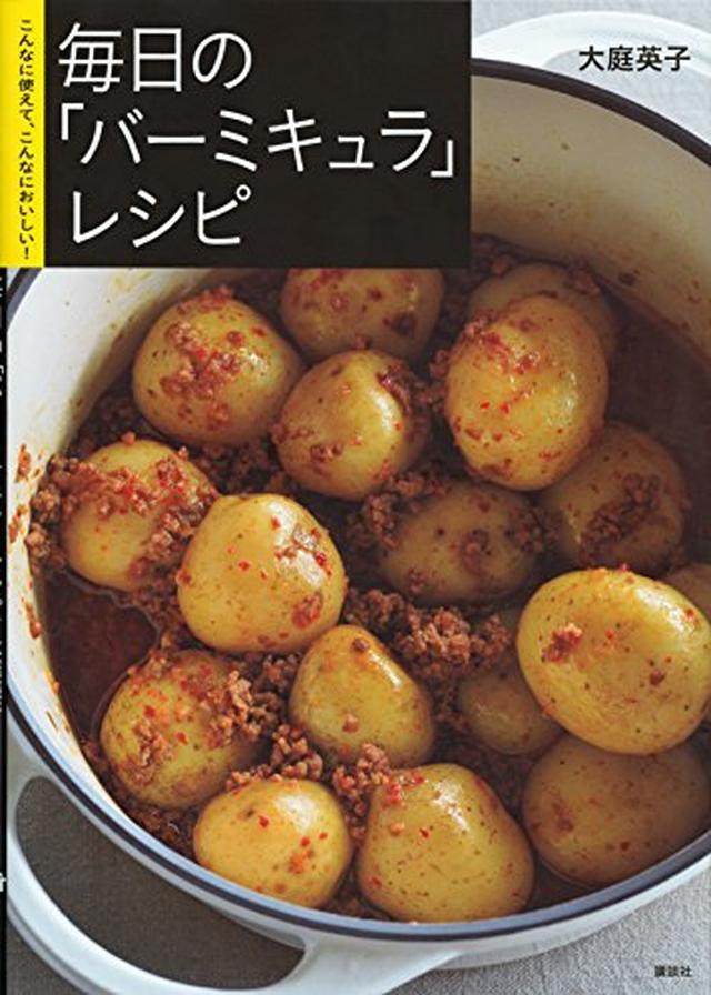 画像: 毎日の「バーミキュラ」レシピ こんなに使えて、こんなにおいしい! (講談社のお料理BOOK) | 大庭 英子 |本 | 通販 | Amazon