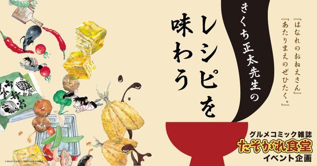 画像1: グルメコミック誌「たそがれ食堂」イベント企画開催決定!