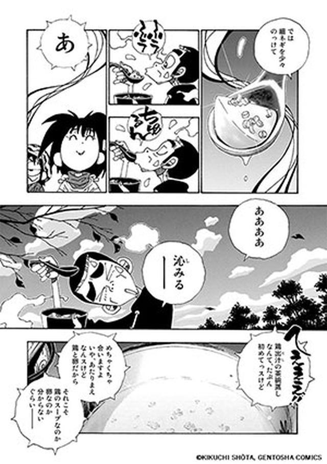 画像3: グルメコミック誌「たそがれ食堂」イベント企画開催決定!