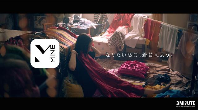 画像1: ファッション動画マガジン「MINE BY 3M」、初のTVCMをオンエア