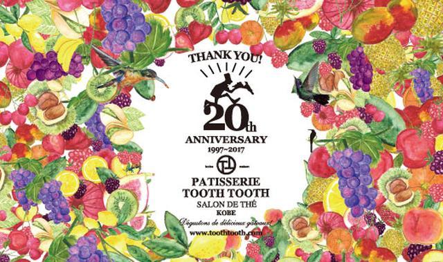画像: 神戸生まれ神戸育ちの洋菓子屋「PATISSERIE TOOTH TOOTH」は20周年!