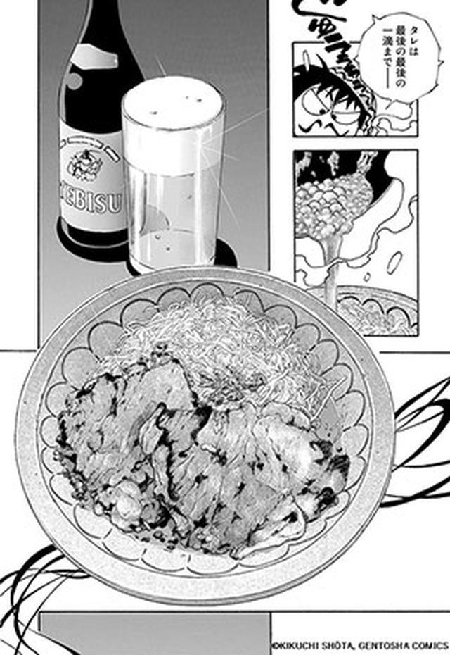 画像4: グルメコミック誌「たそがれ食堂」イベント企画開催決定!