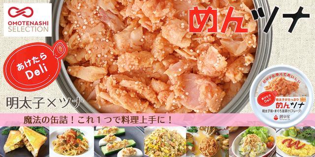 画像: ブログ一覧 | 鱈卵屋 | 日本の食文化「MENTAIKO」福岡から世界へ、発信