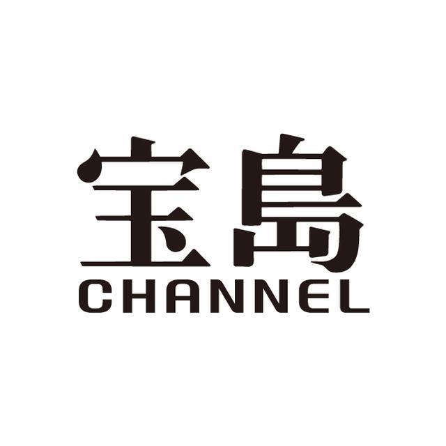 画像: 宝島社の公式サイト 宝島チャンネル
