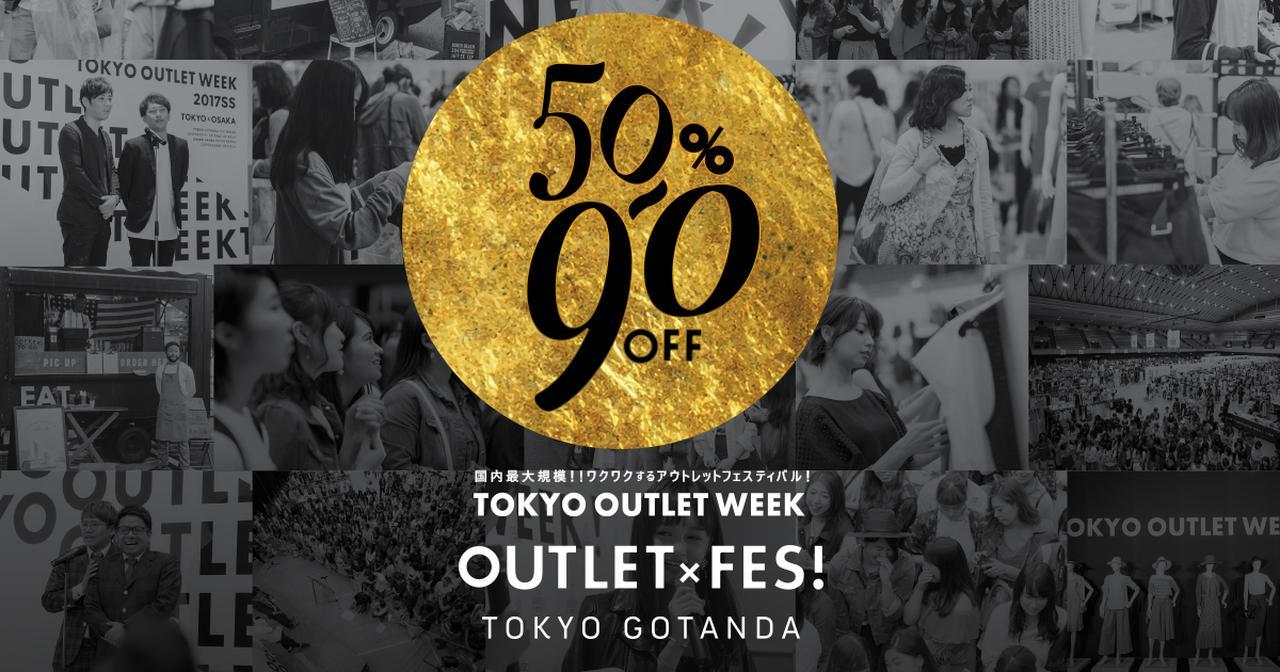 画像: TOKYO OUTLET WEEK公式