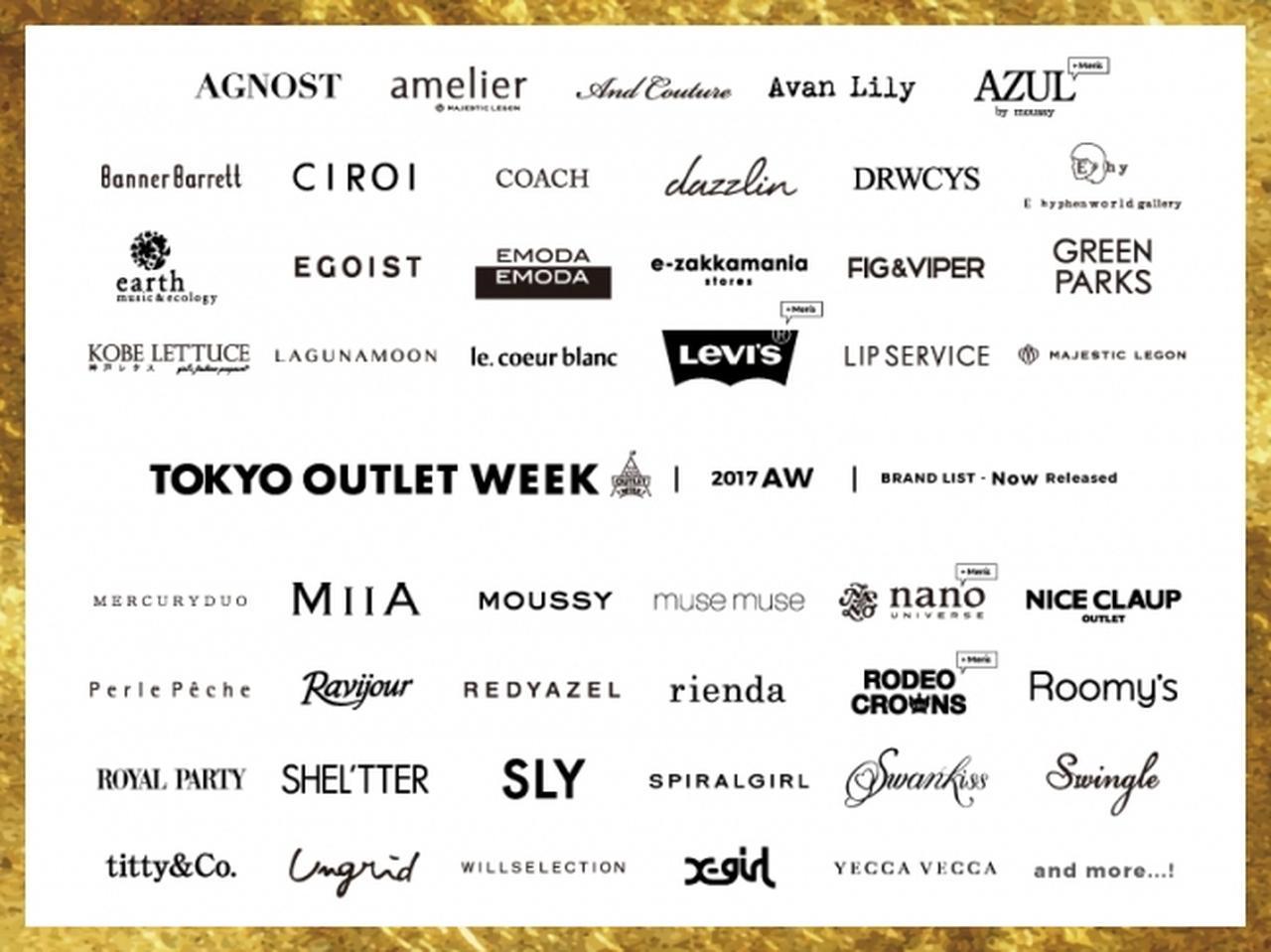 画像: 国内最大規模ファッションアウトレットイベント「TOKYO OUTLET WEEK 2017 Autumn/Winter」第1弾参加ブランド発表!