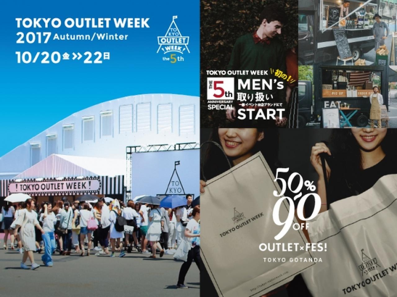 画像: 【TOKYO OUTLET WEEKについて】