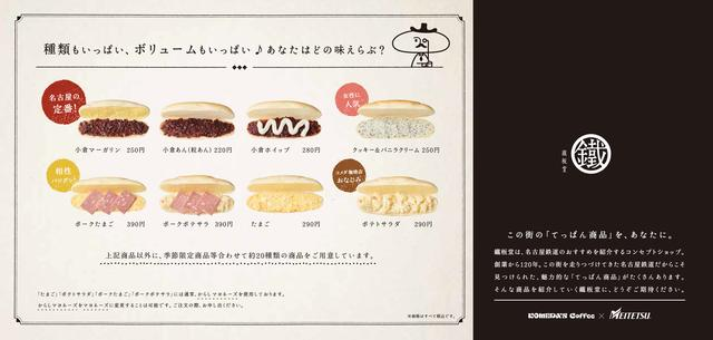 画像3: 名古屋にあのコッペパンが帰ってきた!