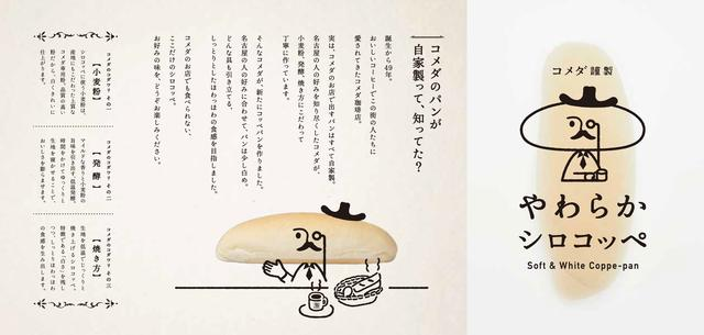 画像2: 名古屋にあのコッペパンが帰ってきた!