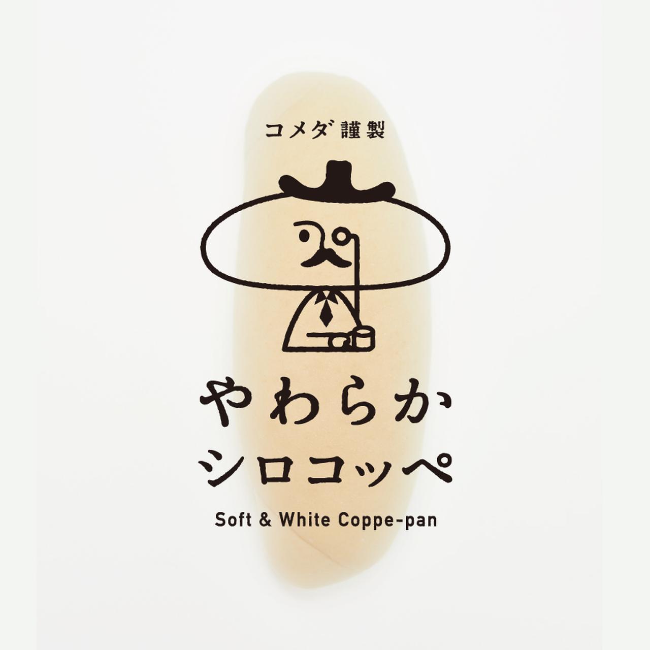 画像1: 名古屋にあのコッペパンが帰ってきた!