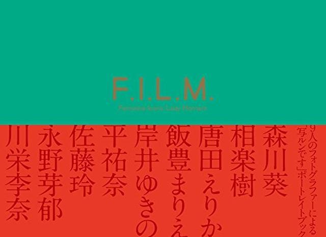 画像: 『F.I.L.M.』 ([バラエティ]) | |本 | 通販 | Amazon