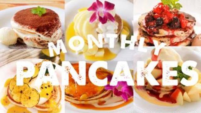 画像: ALOHA TABLEの「マンスリー・パンケーキ」 アロハテーブルでは、月替わりのハワイアン・パンケーキを毎月1日に発売しています。季節のフルーツや食材を使用した、その月にしか食べられないスペシャルスイーツです。 ※一部販売していない店舗がございます。