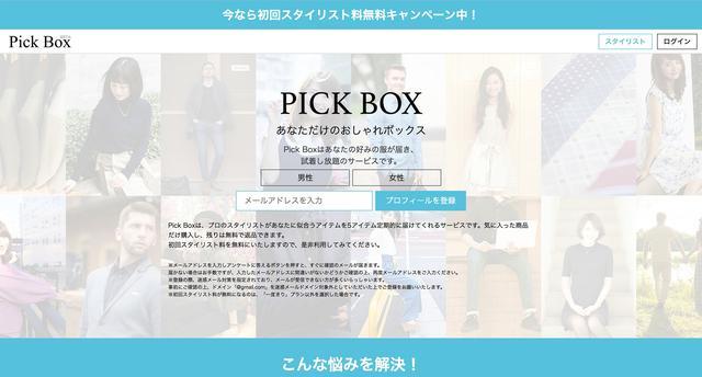 画像: スタイリストが選ぶ、あなたにぴったりのコーディネートボックス「Pick Box」