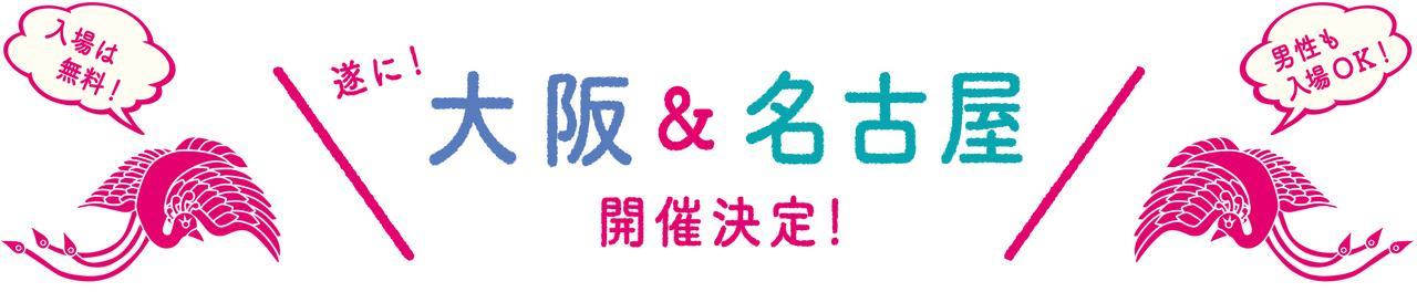 画像: ラーメン女子博 -Ramen girls Festival-