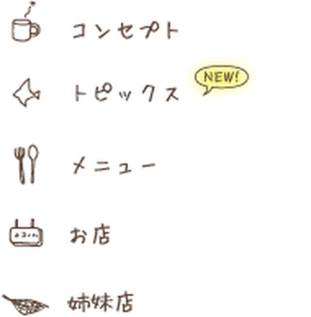 画像: ココノハ | ヘルシーな和ぱすたやパンケーキが楽しめるナチュラルカフェ