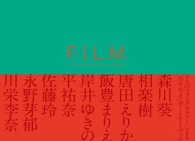 画像: 「女優×写ルンです×写真家」がコラボレートしたこれまでにないオムニバス写真集が完成!