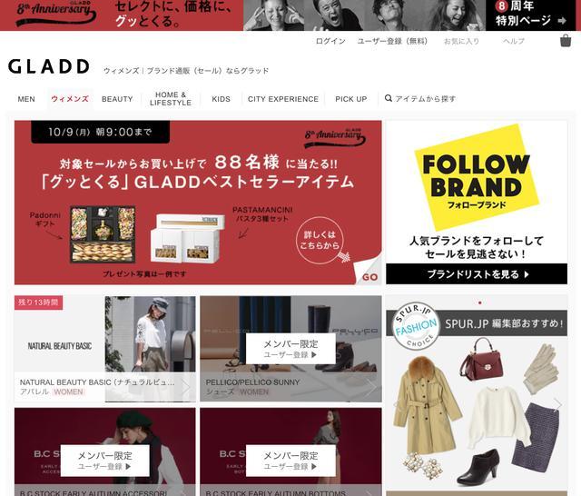 画像: 『GLADD』のトップページ gladd.jp