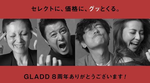画像: 8周年記念セールが開催中です gladd.jp