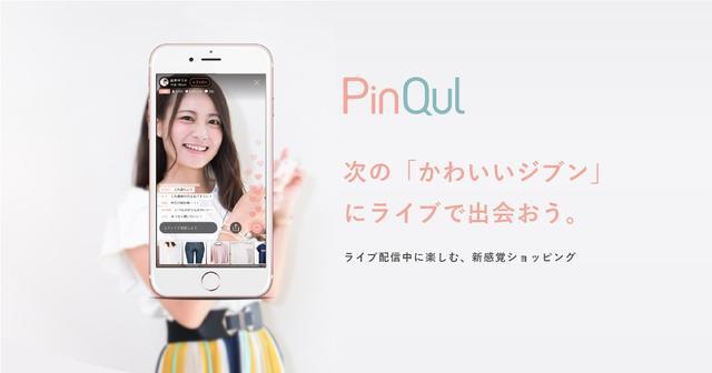 画像: ライブコマースアプリ「PinQul」がローンチ!
