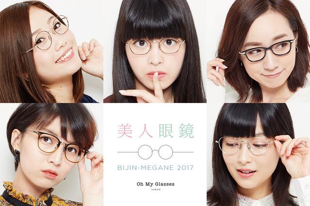 画像1: 今年も開催!美人×眼鏡コラボ「美人眼鏡」