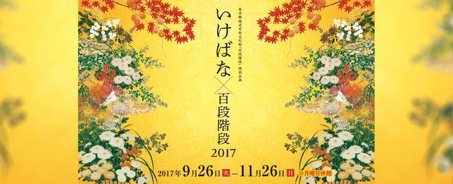 画像: いけばな51流派が集う、花の祭典「いけばな×百段階段2017」 | 百段階段イベント | ホテル雅叙園東京(目黒雅叙園)