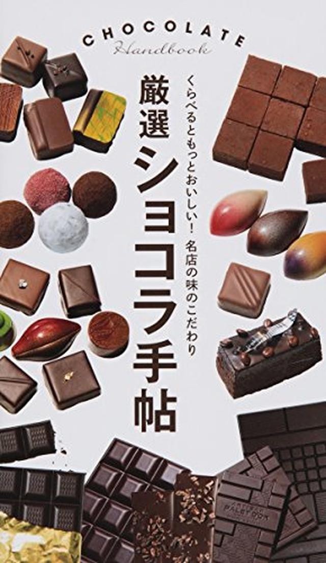 画像: Amazon | 厳選ショコラ手帖 くらべるともっとおいしい! 名店の味のこだわり | 小方 真弓, 平岩 理緒 通販