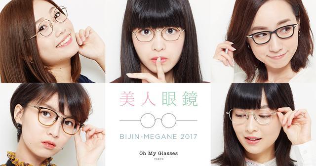 画像: 美人眼鏡 | メガネ通販(眼鏡・めがね) | Oh My Glasses TOKYO