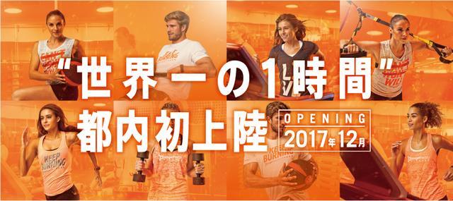 画像: 【公式】オレンジセオリー・フィットネス麻布十番