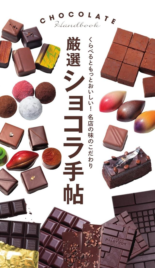 画像: くらべるともっとおいしい! 名店パテシィエの味のこだわり『厳選ショコラ手帖』