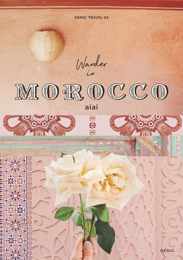 画像: プロトラベラーaiaiの「モロッコ」トラベル本『Wander in MOROCCO』が発売!