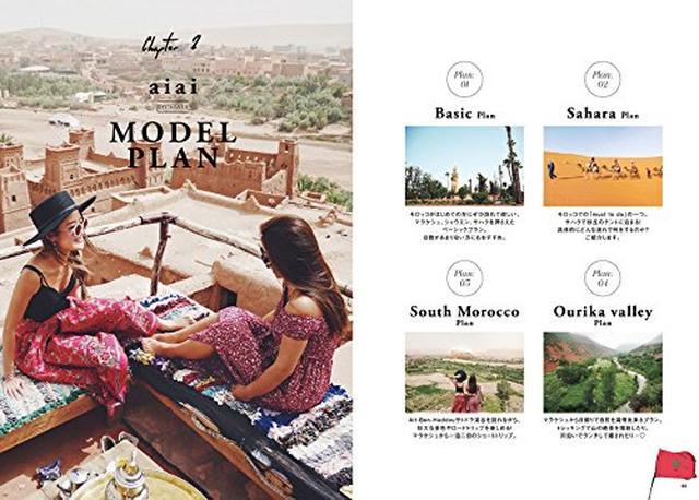 画像: GENIC TRAVEL vol.04「Wander in MOROCCO(ワンダー・イン・モロッコ)」 | aiai |本 | 通販 | Amazon