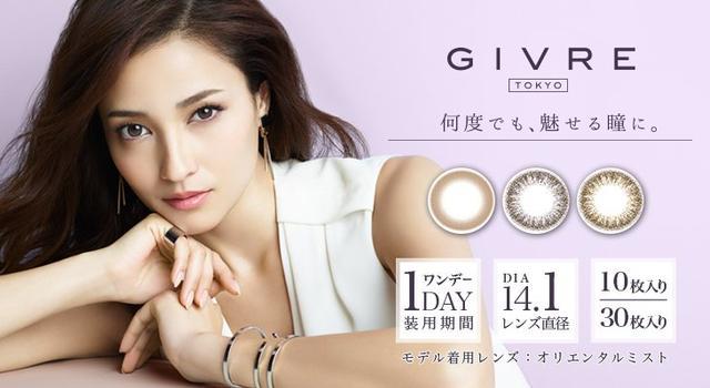 画像2: カラーコンタクトレンズ「GIVRE TOKYO」が台湾・WATSONS HWB AWARDSでブランド大賞を受賞!