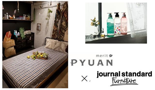 画像: 「PYUAN」と「journal standard furniture」のコラボレーション!