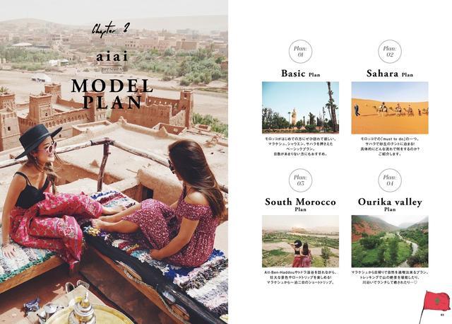 画像: aiaiおすすめのモロッコ旅 モデル4プラン