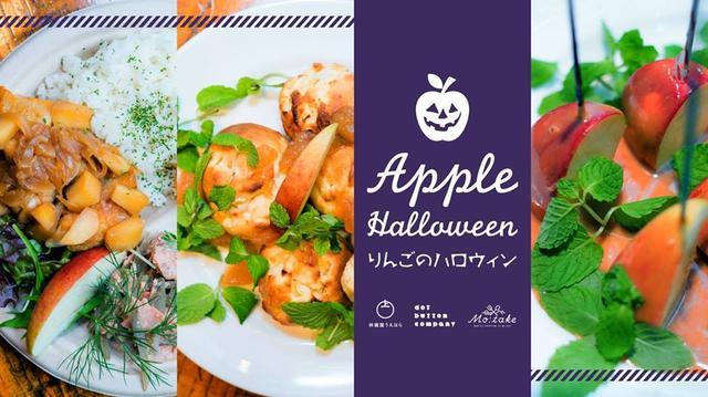 画像: 表参道のカフェでリンゴをふんだんに使ったハロウィン料理を堪能!
