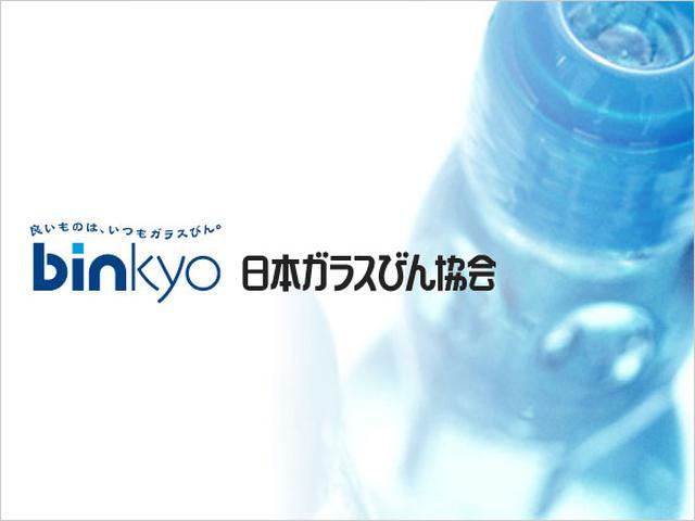 画像: 日本ガラスびん協会
