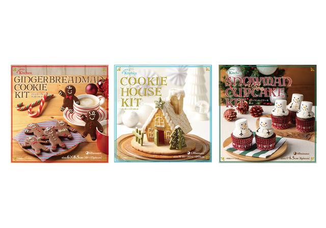 画像: (左から) ママズキッチン(ジンジャーブレッドマンクッキーキット/クッキーハウスキット/スノーマンカップケーキキット)各¥734