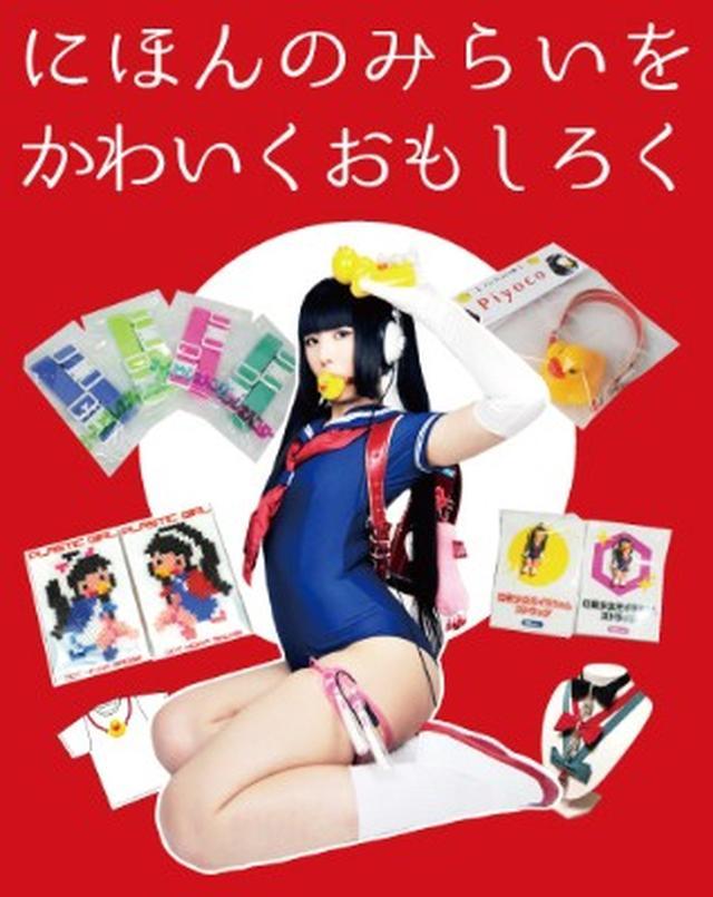 画像: 【MOIRA DESIGN】口枷屋モイラ氏の複合型ブランドがついに登場…!! / ヴィレヴァン通販