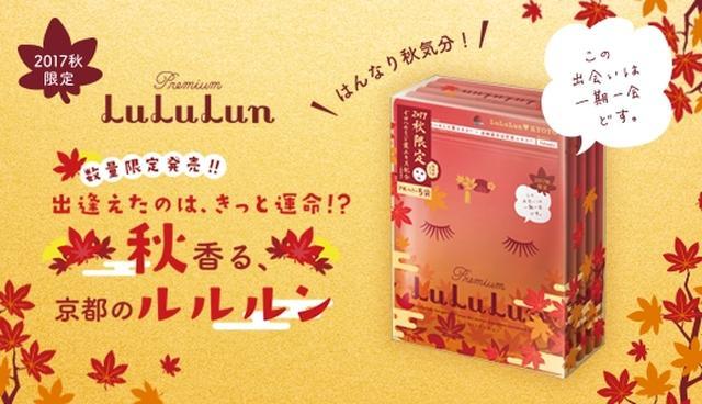 画像: 秋香る、京都のルルルン数量限定販売決定!