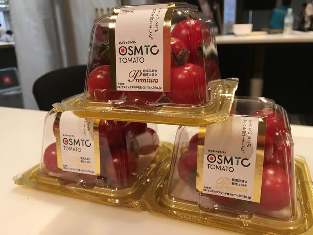 画像: そのトマトの名は、『オスミックトマト』