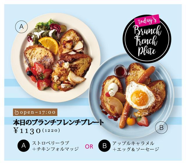 画像: ルミネ横浜店限定:カンパーニュフレンチトースト 5種
